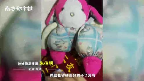 超治愈!上海娃娃修复技师8年修复约400只:娃娃是有生命的