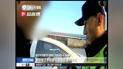 5个同事开车赶考被查出酒驾 交警这个操作让所有人都服气