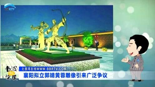 襄阳拟立郭靖黄蓉雕像引来广泛争议