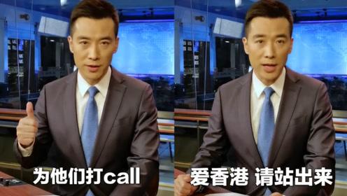 香港市民不惧暴力清理街头路障 央视主播疯狂打call:爱香港 站出来!