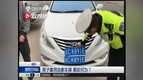 两辆车只买了一个车位 男子为省钱套用自家车牌