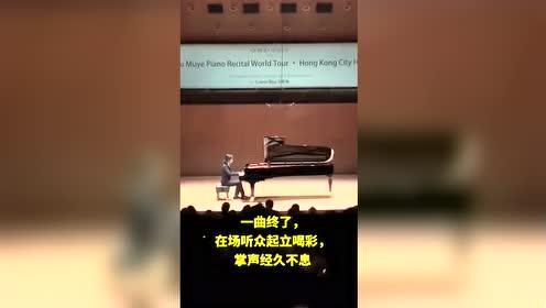钢琴曲《我的祖国》响彻香港大会堂