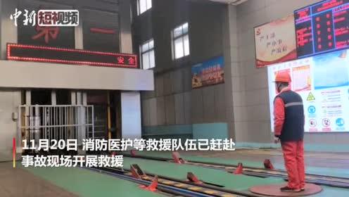 山东梁宝寺煤矿突发火灾事故11人被困百余人参与救援