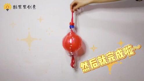 糖果VLOG:塑料瓶的废物利用!快过年了,教你做一个灯笼!