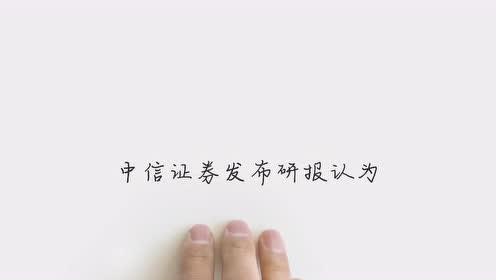 46亿解禁股重压中国人保跌停 机构卖出10.57亿