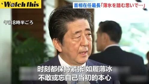 安倍成日本任职时间最长首相:如履薄冰 不忘本心