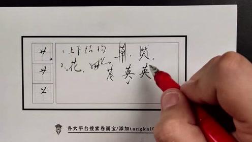 硬笔楷书偏旁部首,草字头写法精讲,这样写更好看!