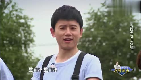 真心英雄:王嘉尔怕狗,陈学冬故意吓他,狗背上找线索还要亲它