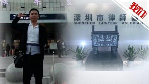 深圳实习律师实名举报律协偷税漏税 税务机关介入调查