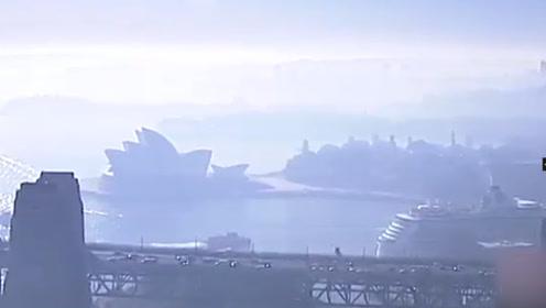 """悉尼上演""""寂静岭"""" 山火致烟雾封城"""