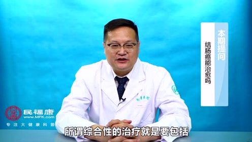 结肠癌能治愈吗?