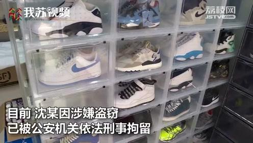 """塑料姐妹情?女子收藏""""限量版""""球鞋被盗 窃贼竟是""""闺蜜"""""""