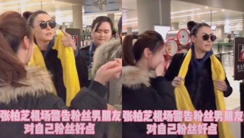 张柏芝机场霸气宠粉,警告女粉丝男友:你要对她好点