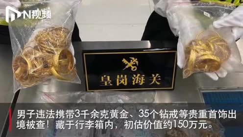 男子携带150万元首饰出境被查!有3千余克黄金、35个钻戒等