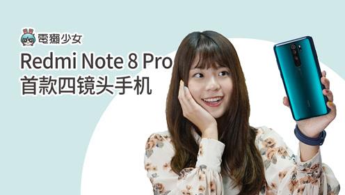 Redmi Note 8 Pro首款四镜头手机!实测CP值高
