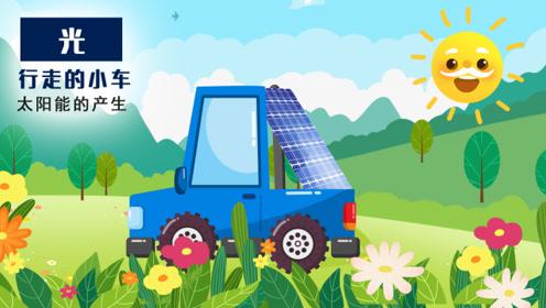 科学小实验丨太阳公公让小车跑起来啦