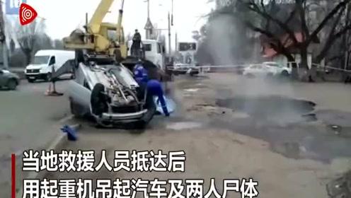 """令人痛心!俄罗斯两男子开车陷热水深坑被""""煮死"""""""