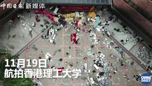独家航拍:香港理工大学之殇,看看暴徒对它做了什么?