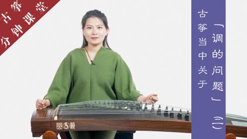 新爱琴古筝分钟课堂:第53课《古筝当中关于调的问题》 二