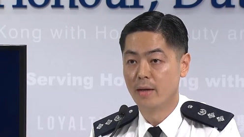 香港警方质疑某些势力纵容年轻人犯罪 表示暴力只会害了下一代