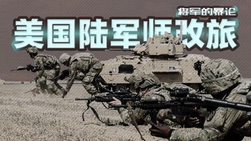 将军的暴论:美国陆军师改旅,还能称霸全球吗?