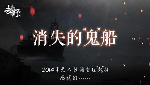 去野:开长城炮寻找消失的鬼船