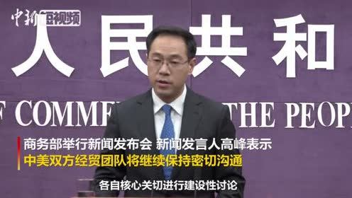 商务部:中美双方经贸团队将继续保持密切沟通