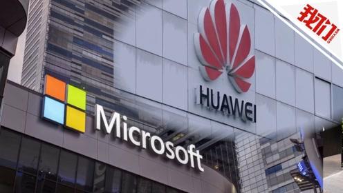 微软被允许向华为出售软件 曾公开对美禁令表示不满:不公平