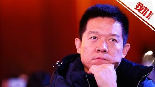 贾跃亭破产重组申请遭债权人反对 或被迫转为个人破产清算