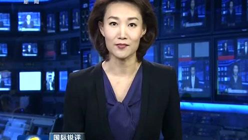 国际锐评:趁火打劫搞乱香港是痴心妄想