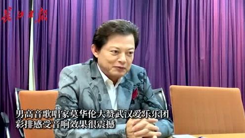 男高音歌唱家莫华伦大赞武汉爱乐乐团:音响效果很震撼