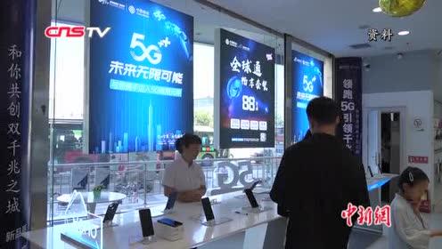2019创新经济论坛:中外企业家热议5G新变革