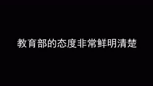 """教育部回应""""南开大学校长论文受质疑"""":已关注,正调查了解"""