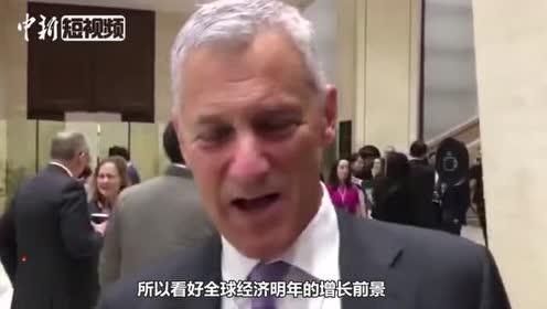 渣打银行首席行政总裁:中国经济增速已稳定下来看好全球增长前景