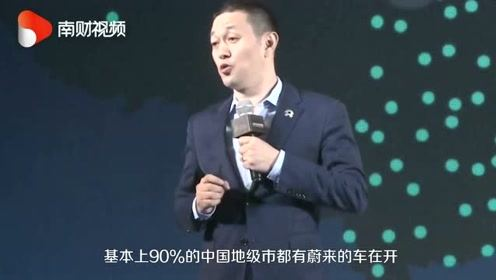 蔚来李斌:中国90%的地级市都有蔚来的车在开