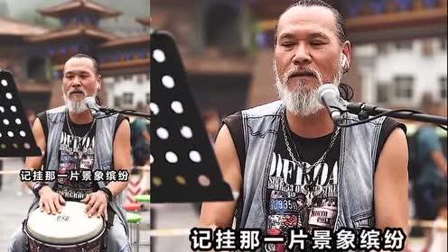 台湾大爷翻唱《风的季节》气场真是太强了!独特嗓音值得称赞!