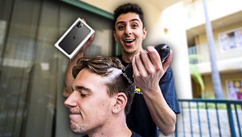 剃光头发就能拥有一部新手机,真的会有人愿意做吗?一起来见识下
