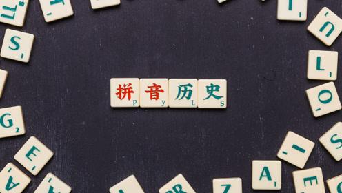 你知道拼音是怎么来的吗?