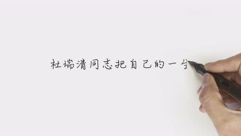 原西安外国语学院院长杜瑞清逝世,享年77岁