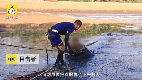男子捕鱼被困沼泽,消防员冷风中脱衣营救变大花脸
