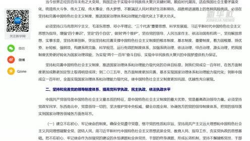 学习手账 党的十九届四中全会《决定》研读笔记(一)