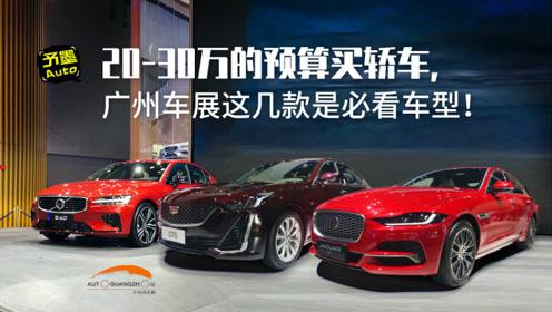 20-30万的预算买轿车,广州车展这几款是必看车型!
