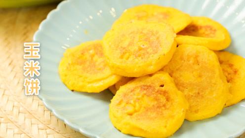太好吃了吧!开胃健脾、高蛋白低脂,这道香甜小饼做早餐超满足!