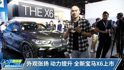 【2019广州车展】外观张扬 动力提升 全新宝马X6上市