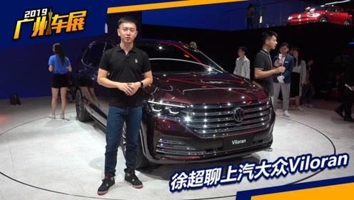 上市后会是GL8最强劲的对手?大众Viloran广州车展静态解析