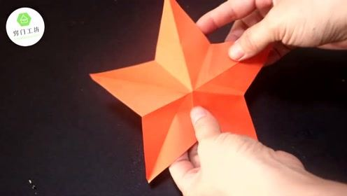 教你折一枚精致的五角星,折法简单颜值却很高!