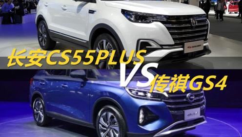 车展CS55PLUS实车对比传祺GS4 谁才是10万级品质大师?