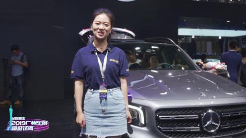 """我不是""""缩小版""""GLS 奔驰GLB广州车展首发"""