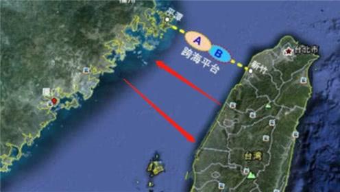 我国台湾海峡到底有多宽,是应该造桥还是填海?看完就明白了