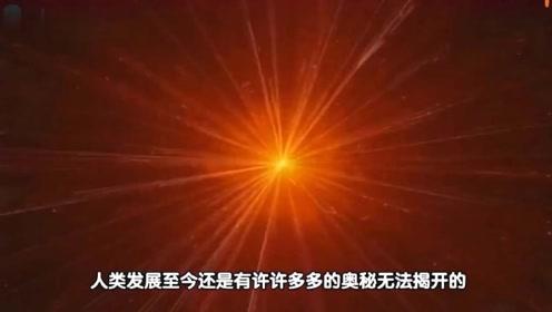 人类一旦揭开,这宇宙三大未解之谜,必将跨入超级宇宙文明!